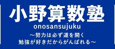小野算数塾 onosansujuku ?努力は必ず道を開く 勉強が好きだからがんばれる?