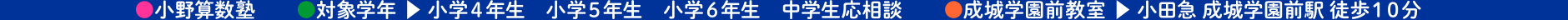 ●小野算数塾 ●対象学年 ? 小学4年生 小学5年生 小学6年生 中学生応相談 ●成城学園前教室 ? 小田急成城学園前駅徒歩10分